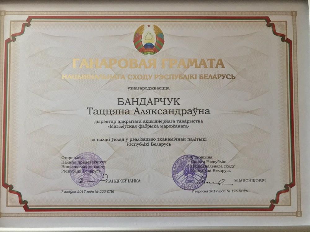 Награда национального собрания Республики Беларусь