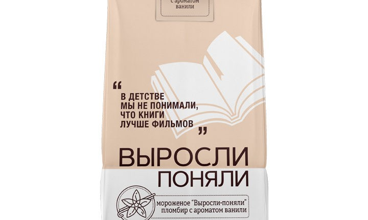 «Выросли-поняли» </br>пломбир с ароматом ванили, 450 гр.