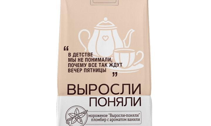 «Выросли-поняли» </br>пломбир с ароматом ванили, 900 гр.